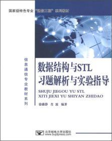 """数据结构与STL习题解析与实验指导/信息通信专业教材系列·国家级特色专业""""通信工程""""系列教材"""