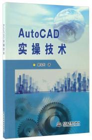 AutoCAD实操技术