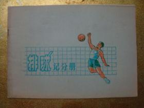 排球记分册 (空白未用)