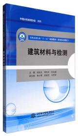 """建筑材料与检测/全国水利行业""""十三五""""规划教材(职业技术教育)"""
