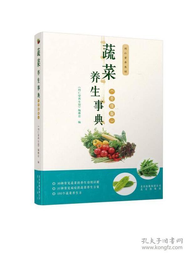 同仁堂养生馆 蔬菜养生事典(升级版)