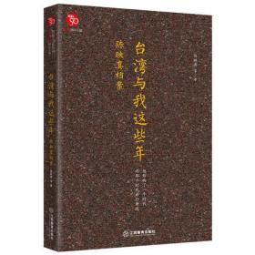 明报大家系列:台湾与我这些年:陈映真档案