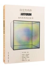 白立方内外:ARTFORUM当代艺术评论50年