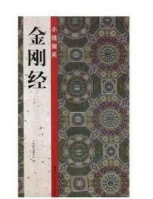 小楷金刚经(全五套)80316X