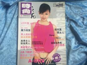 时尚之苑创刊号2005年