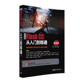 中文版Flash CC从入门到精通