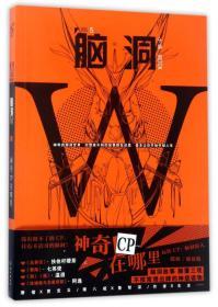 脑洞W.5扶他柠檬茶、七英俊、温酒、阿逸长江出版社9787549251056