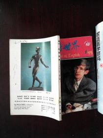 英语世界1993.1(总第68期)