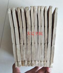 真行草大字典(1893年    全而权威     皮纸线装12册全)