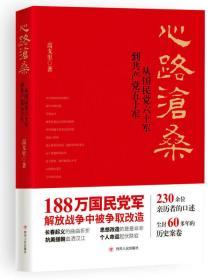 心路沧桑 : 从国民党六十军到共产党五十军(第二版)