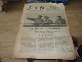 文革小报 东方红 增刊