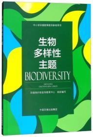 中小学环境教育教师参考用书 生物多样性主题