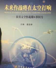 未来作战将在太空打响 拉直太空作战那N多问号