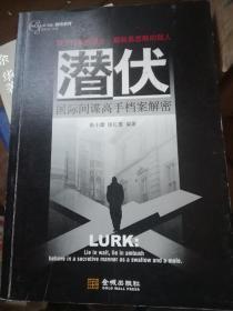 潜伏:国际间谍高手档案解密