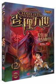 墨多多谜境冒险系列 查理九世 进级版:2隐匿的巫女面具