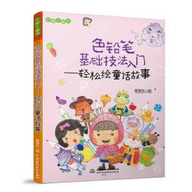 色铅笔基础技法入门 轻松绘童话故事/Easy绘