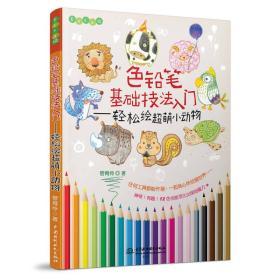 色铅笔基础技法入门 轻松绘超萌小动物/Easy绘