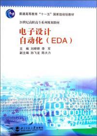 正版库存 电子设计自动化(EDA)