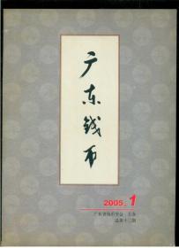 广东钱币(2005.1)