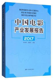 中国电影产业发展报告2017