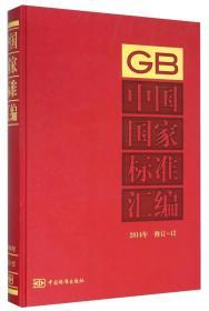 中国国家标准汇编2014年 修订12