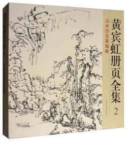 黄宾虹册页全集2:山水仿古画稿卷