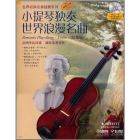 新书--世界经典名曲独奏系列:小提琴独奏世界浪漫名曲(简易版)(附CD一张)