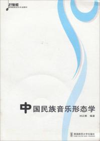 正版 中国民族音乐形态学 刘正维 西南师范大学出版社9787562139072ai2