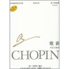 新书--肖邦钢琴作品全集:歌曲声乐与钢琴