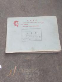 1969年农村实物账本【带毛主席头像..最高指示题词】
