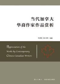 当代加拿大华裔作家作品赏析马竞松漓江