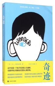 新书--奇迹  电影(奇迹男孩)的原著小说