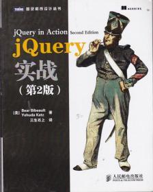 jQuery实战(第二版)