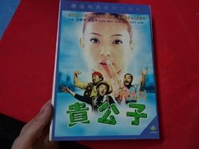 韩国经典电视连续剧《贵公子》12碟DVD