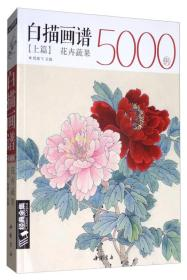 经典全集系列丛书:白描画谱5000例上篇(花卉蔬果)