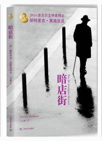 暗店街【2014诺贝尔文学奖得主帕特里克·莫迪亚诺】