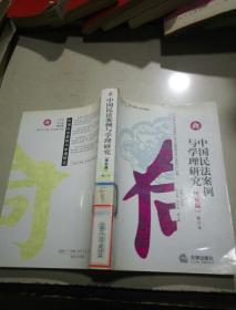 中国民法案例与学理研究(债权篇)