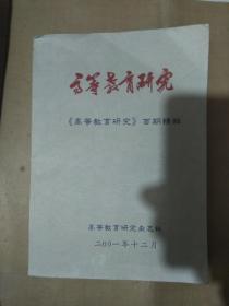 《高等教育研究》百期精粹 (双月刊 2001年增刊)