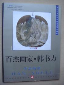 百杰画家韩书力作品精选 签赠本