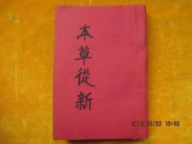 本草从新(民国三十年再版)