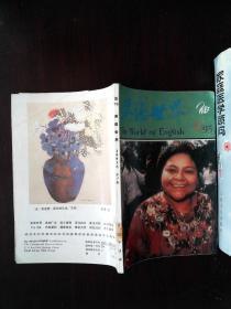 英语世界1993.3(总第70期)