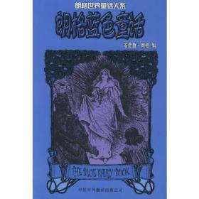 朗格世界童话大系:朗格蓝色童话