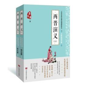 蔡东藩通俗演义:两晋演义(全两册)