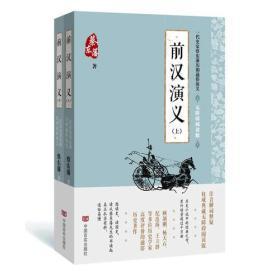 蔡东藩通俗演义:前汉演义(全两册)