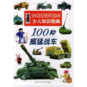 100种威猛战车