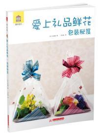趣味园艺系列图书:爱上礼品鲜花·包装秘笈