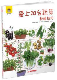 趣味园艺系列图书:爱上阳台蔬菜·种植技巧