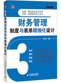 财务管理制度与表单精细化设计 刘姝媛 人民邮电出版社 9787115318879