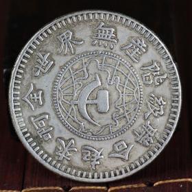 新品银锭银圆元古币钱币洪宪帝王帽全无产阶级联合起来啊银币