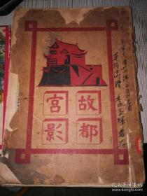 《故都宮影》簽贈本(1931年10月初版.故宮圖片集)